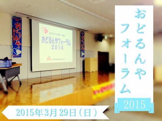 【告知】おどるんやフォーラム2015