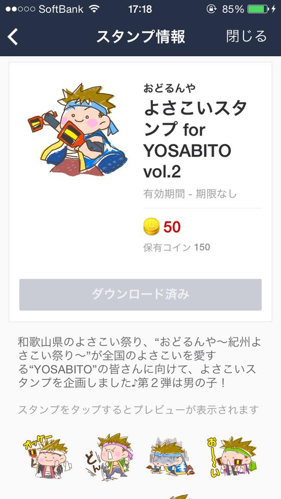 【LINE】よさこいスタンプ for YOSABITO