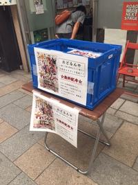 【第12回】公式ガイド&うちわ&千社札配布中!