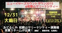 【告知】ニューイヤーズカウントダウン2015
