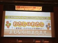 世界アルツハイマーデー25周年記念イベントin和歌山