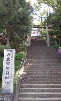 丹生官省符神社へ