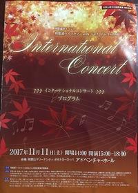 インターナショナルコンサート