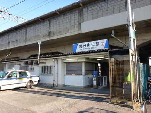 東武野州山辺駅