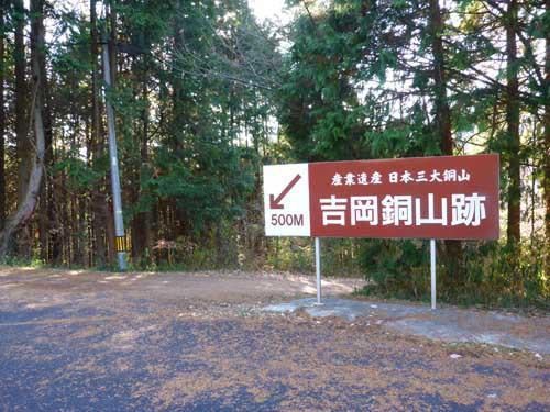吉岡銅山情報