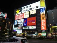 札幌市電情報