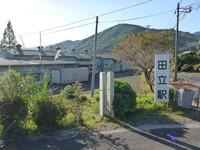 中央線田立駅