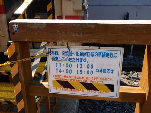 有田川鉄道交流館レールバス情報