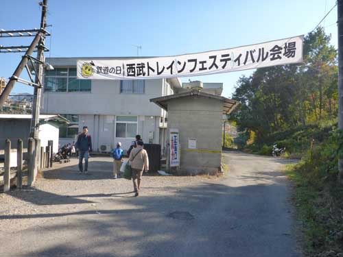 横瀬イベント情報
