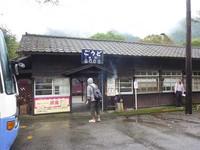 足尾線神戸駅