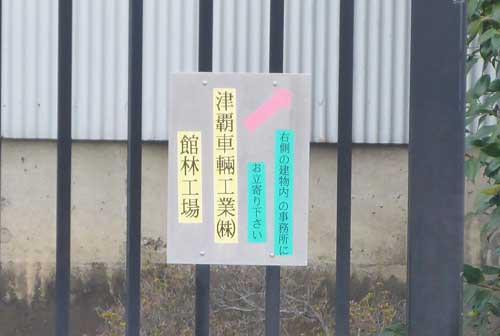 東武鉄道舘林車庫外れ情報