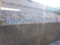 東京地下鉄馬込車庫公開情報