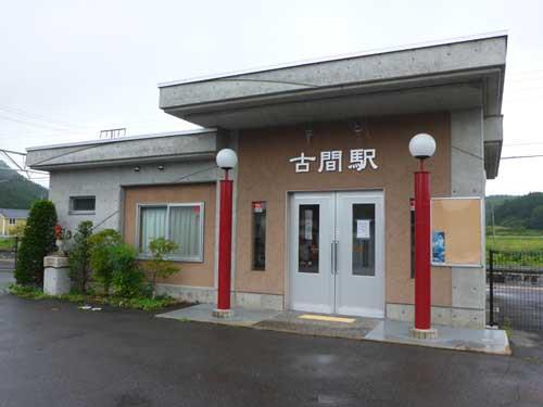信越線古間駅