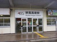 信越線妙高高原駅