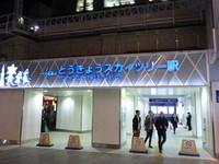 京成電鉄押上駅砂利積み込み線跡情報