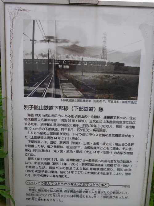 別子専用鉄道~山側入口
