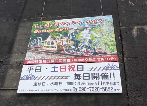 神岡線神岡口駅