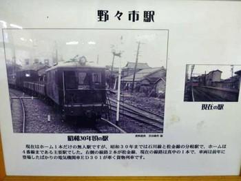 北陸鉄道野々市駅