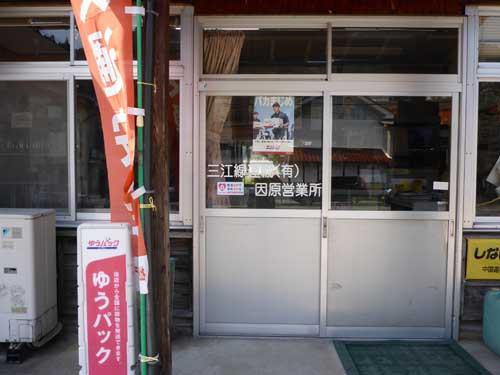 三江線因原駅