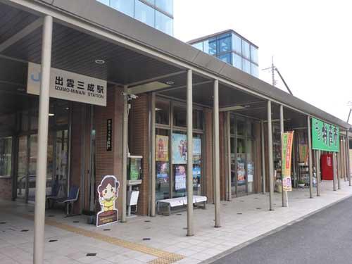 木次線出雲三成駅