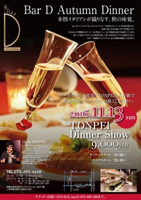 Bar D Autumn Dinner のお知らせ