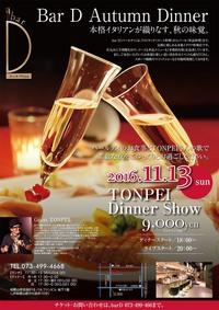 Bar D Autumn Dinner のお知らせ