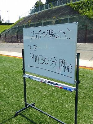 上富田町での様子①
