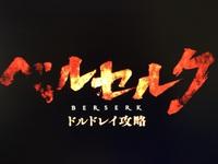 ベルセルクⅡ Ⅲ