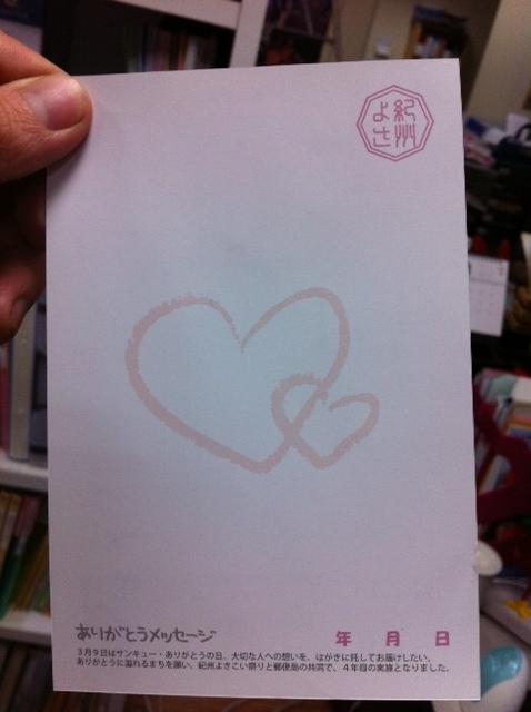 【ありがとうメッセージはがき】遂に仙台へ・・・