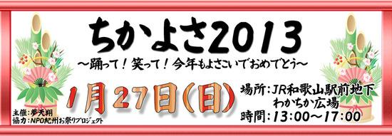 【参加募集】ちかよさ2013