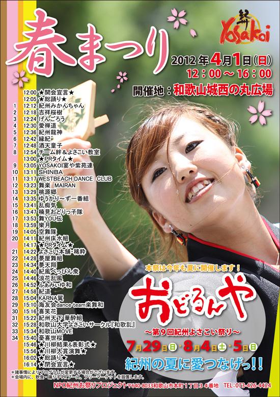 【お祭りチラシ】春まつり2012