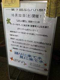 【ぶらハハ祭り】開催内容&スケジュール!