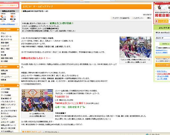 【まいぷれ】チーム取材⑤和歌山MOVE