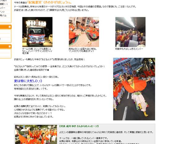 【まいぷれ】チーム取材⑱紀風べっぴん衆