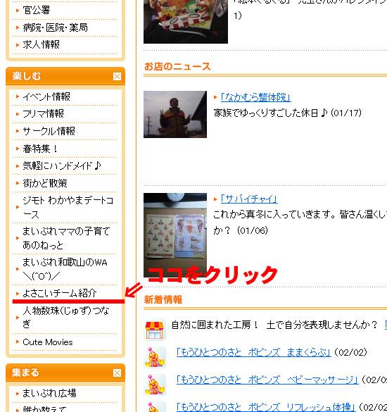 【まいぷれわかやま】和歌山のよさこいチーム情報