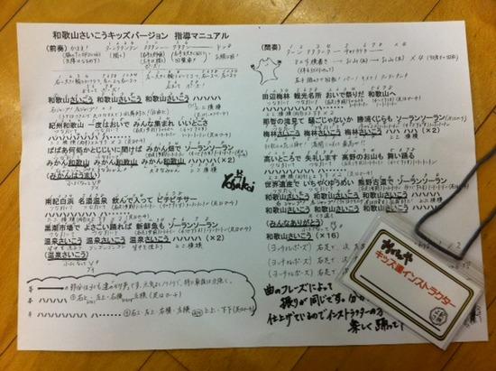 【4/21(土)】キッズ連講習会(2回目)