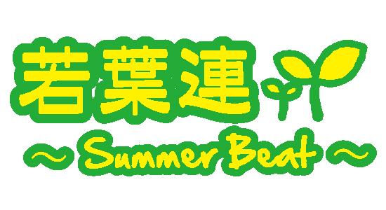 【踊り子募集】若葉連~Summer Beat~