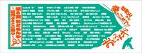 【予約販売】2011チーム名入りタオル