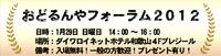 【いよいよ明後日】おどるんやフォーラム2012