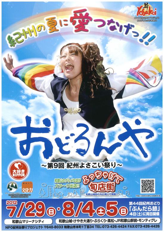 2012イメージガール来局!
