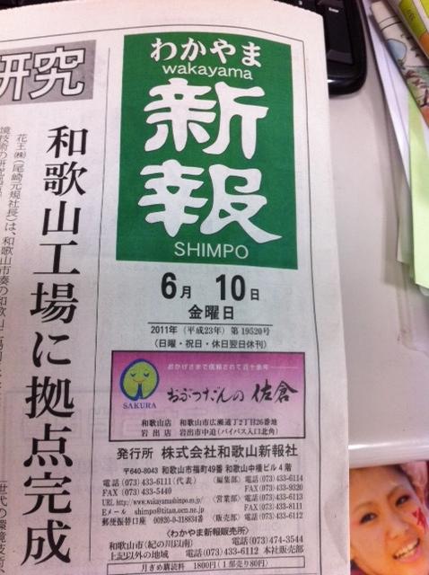 おどるんやブログ:和歌山新報デ...