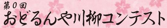 【おどるんや川柳コンテスト】春まつり2012