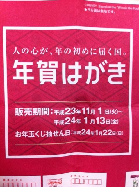 【告知】年賀ハガキ発売キャンペーン