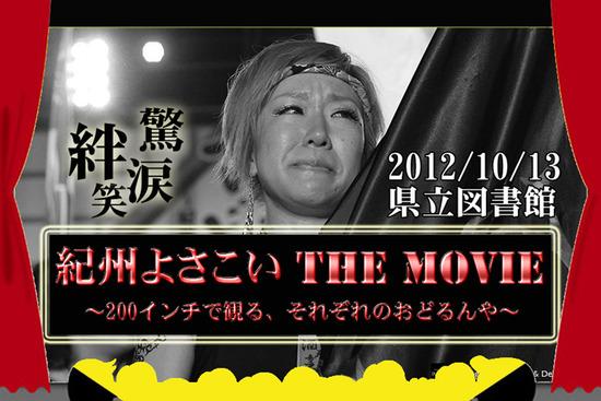 【まとめ】紀州よさこい THE MOVIE