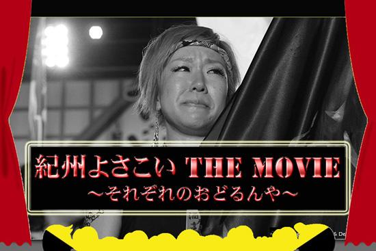 【参加募集】紀州よさこい THE MOVIE