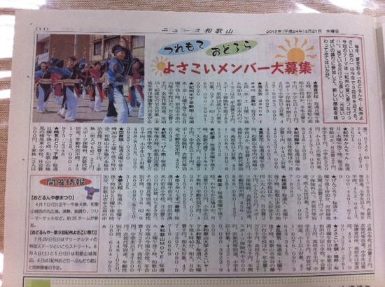 【ニュース和歌山掲載】踊り子募集記事!
