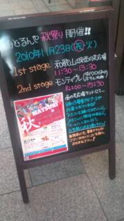おどるんや秋祭り2010開催!