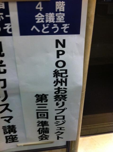 第9回 実行委員長決定!!