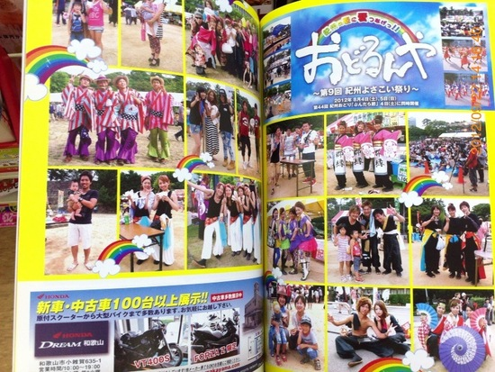 【2012掲載】fu-magazine