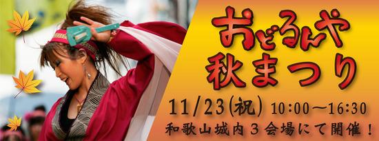 【参加募集】おどるんや秋まつり2012